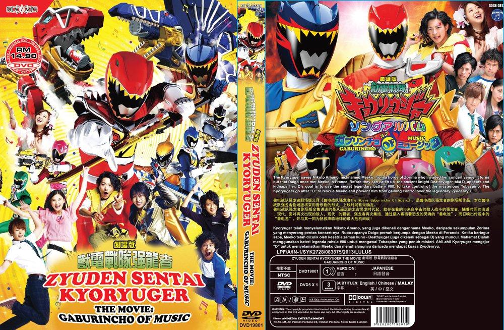 DVD Zyuden Sentai Kyoryuger The Movie Gaburincho of Music English sub