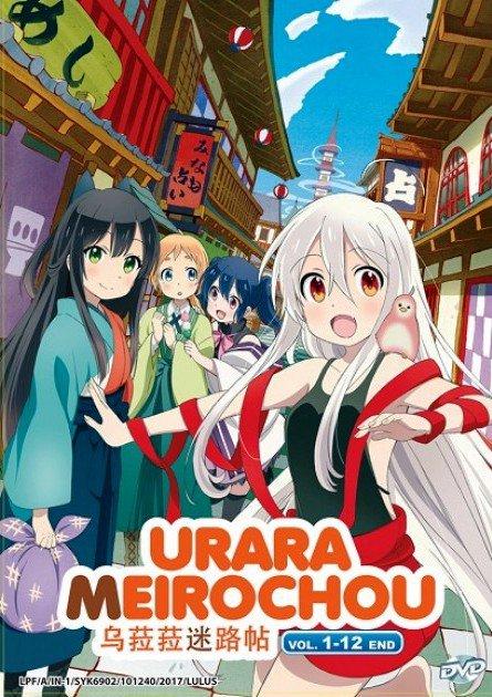 DVD Urara Meirocho Vol.1-12End Urara Labyrinth City Japanese Anime English Sub