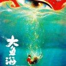 DVD Big Fish & Begonia Chinese Animated Film Da Yu Hai Tang 大鱼海棠 English Sub