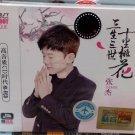 Jason Zhang Jie san sheng san shi li tao hua 张杰 三生三世十里桃花 3CD