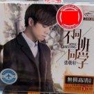 Hins Cheung bu tong ban tong xue 張敬軒 不同班同学 3CD