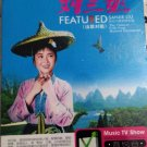 Liu Sanjie Featured The Chinese Folk Song Musical Instrument 刘三姐山歌对唱 Karaoke 2DVD