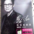 Lo Ta Yu Go Though The True Meaning Concert 罗大佑 2004香港搞搞真意思演唱會 Karaoke DVD