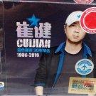 Cui Jian 1986-2016 Greatest Hits 崔健 蓝色摇滚 30年精选 1986-2016 3CD