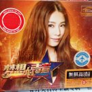 Hebe Tian Sound of My Dream 田馥甄 梦想的声音 3CD