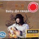 Pu Shu Baby, До свидания 朴树 达尼亚 3CD