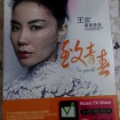 Faye Wong To Youth Greates Hits 王菲 最新单曲 Karaoke 2DVD