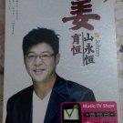 Johnny Chiang Yu-Heng 姜育恒 山永恒 Karaoke DVD