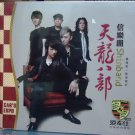 Shinband Greatest Hits 信乐团 天龙八部 3CD