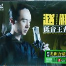Zhao Peng Greatest Hits 赵鹏 低音王者 3CD