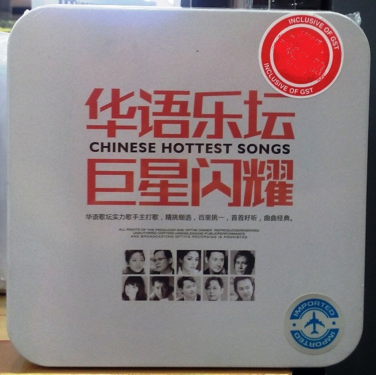 Chinese Hottest Songs �语�� 巨��� (10CD)
