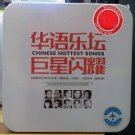 Chinese Hottest Songs 华语乐坛 巨星闪耀 (10CD)