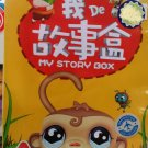 DVD My Story Box 我的故事盒 (12DVD)