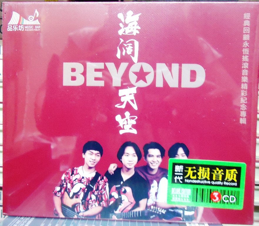BEYOND hai huo tian gong 海�天空 3CD