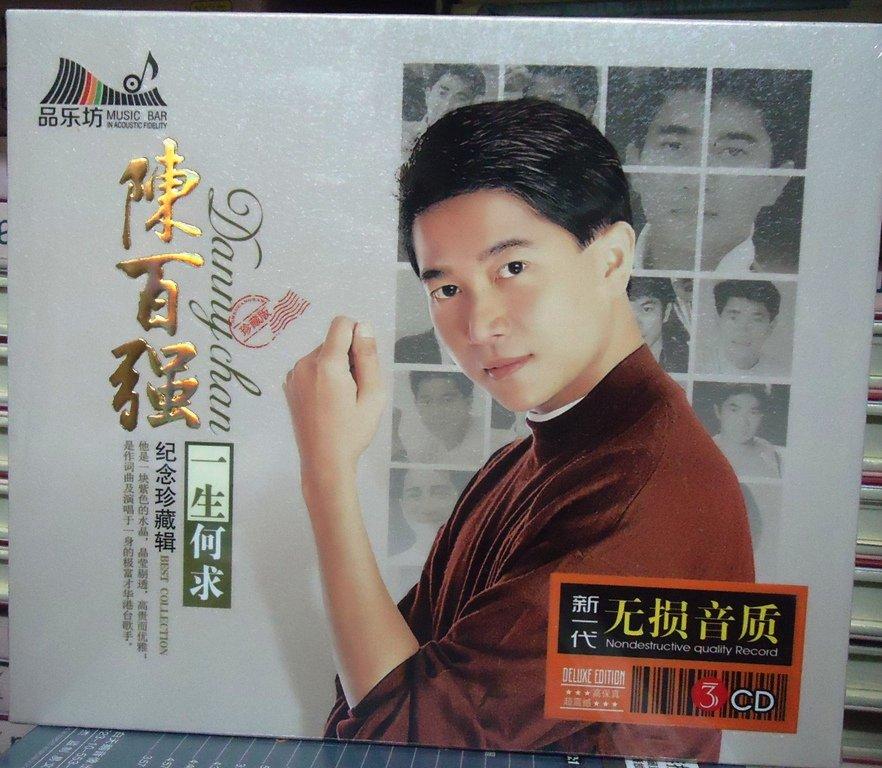 Danny Chan yi shen he qiu ��强 ���� 3CD