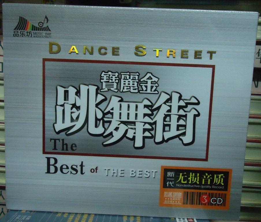 Polygram Dance Street The Best of The Best �丽� 跳�� 3CD