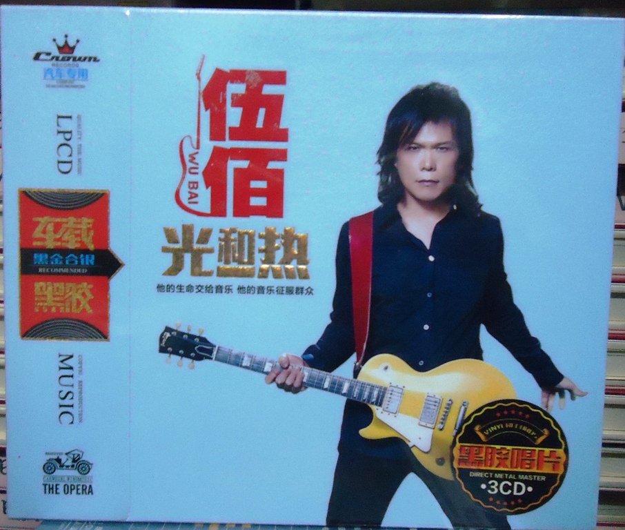 WU BAI guang he re + Greatest Hits �佰 ��� 3CD