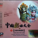 中国戏曲大全 京剧名曲选段 传统京剧+现代京剧 3CD