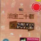20 Years Golden Decade Karaoke 流金二十载 2DVD
