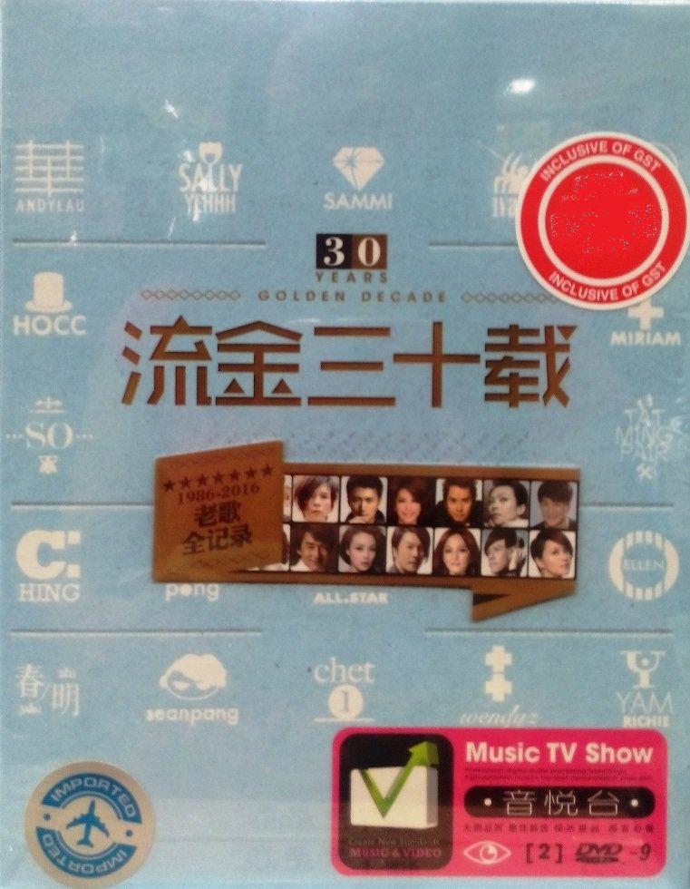 30 Years Golden Decade Karaoke ����载 2DVD