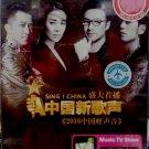 2016 Sing! China Karaoke 2016 中国好声音 2DVD