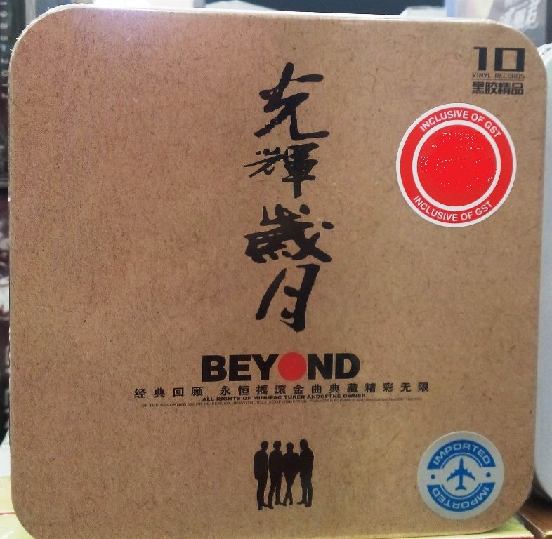 BEYOND guang hui sui yue + collection ���� ���顾 (10CD)