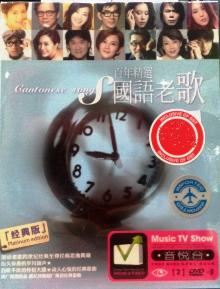 Cantonese Songs Greatest Hits Karaoke �语�� �年精� 2DVD