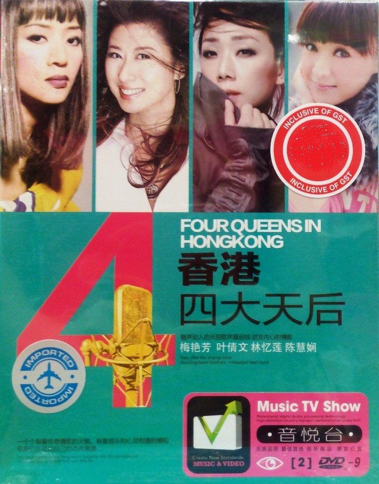 Four Queens In HongKong Karaoke �港�大天� 2DVD