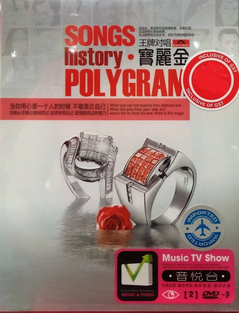 Songs History Polygram Karaoke �丽� ��对� 2DVD