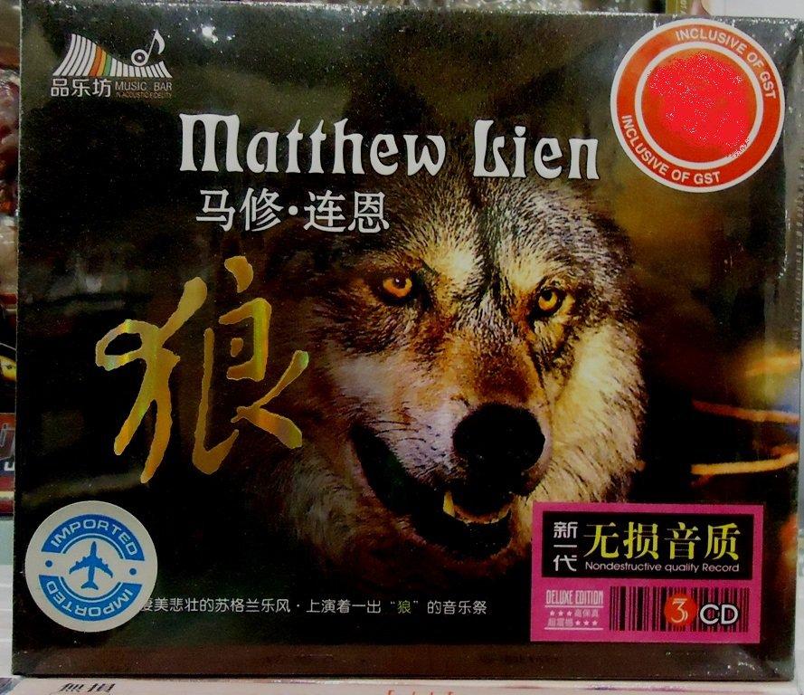 Matthew Lien Greatest Hits 3CD