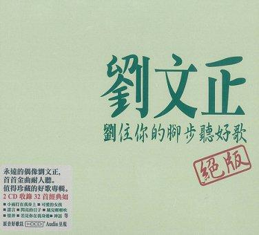 Liu Wen Zheng Greatest Hits ��正 - �� (2CD)