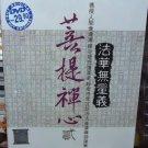fa hua wu liang yi pu ti chan xin 2 法华无量义 菩提禅心 贰 3DVD