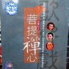 fa shi ru shui pu ti chan xin 2 法誓如水 菩提禅心 贰 4DVD