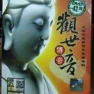 guang shi yin chuan qi 观世音传奇 (3DVD)