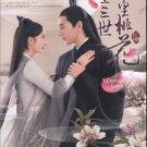 Eternal Love 三生三世十里桃花 Chinese TV Drama Series HD Shooting Version English Sub