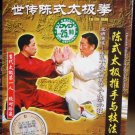 Tai Chi Juan Chen Tai Chi Juan Push Hands 世传陈式太极拳陈式太极推手太极与法 DVD