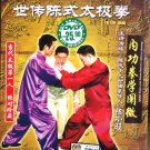 Tai Chi Juan Internal Strength Learning Boxing 世传陈式太极拳内功拳 DVD