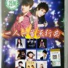 yi ren yi shou liu xing qu 一人一首流行曲 2CD