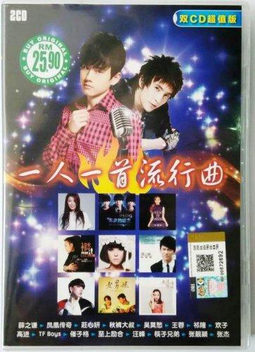 yi ren yi shou liu xing qu �人����� 2CD