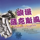 Romantic Saxophone 80 Chinese Songs 80首中文 浪漫萨克斯风 (6CDs)