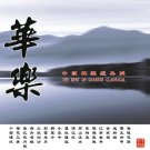 The Best Of Chinese Classical 中國華樂經典輯 3CD