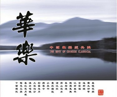 The Best Of Chinese Classical 中�����輯 3CD