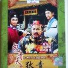 Justice Bao Qing Tian - di qing 包青天之狄青 DVD
