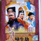 Justice Bao Qing Tian - luan shen jie 包青天之孪生劫 DVD