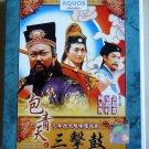 Justice Bao Qing Tian - san ji gu 包青天之三击鼓 DVD