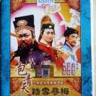Justice Bao Qing Tian - ta xue xun mei 包青天之踏雪寻梅 DVD