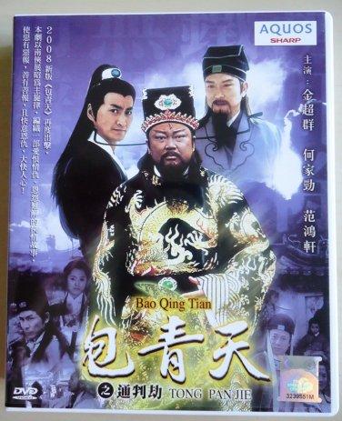 Justice Bao Qing Tian - Tong Pan Jie ��天���� DVD