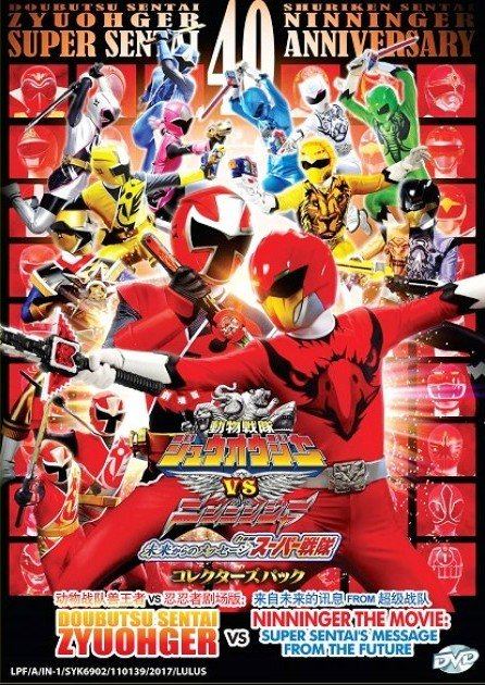 DVD Doubutsu Sentai Zyuohger vs Ninninger Movie Super Sentai Message From Future