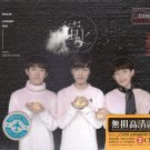 TFBOYS ying huo + Greatest Hits 萤火 3CD