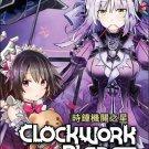 DVD ANIME Clockwork Planet Vol.1-12End Kurokkuwaku Puranetto English Sub